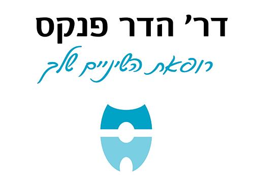 ד״ר הדר פנקס